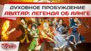 Аватар: Легенда об Аанге – Духовное пробуждение