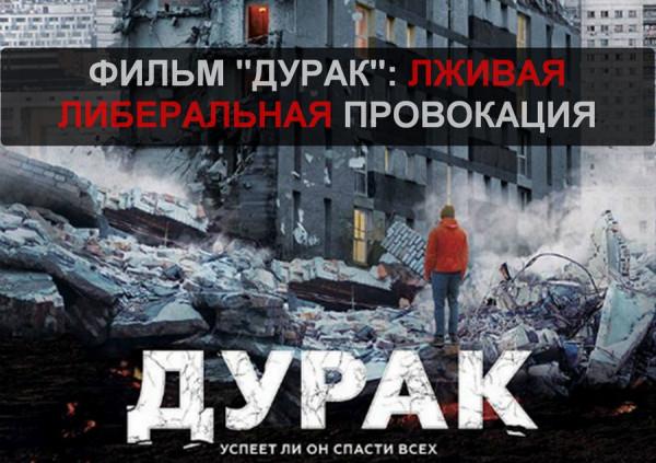 Фильм «Дурак»: Лживая либеральная провокация