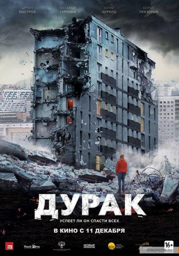 film durak lzhivaya liberalnaya provokaciya 2 Фильм «Дурак»: Лживая либеральная провокация