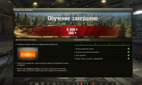 world of tanks virtualnye geroi 2 World Of Tanks: Виртуальные герои