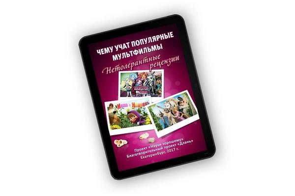 Электронная книга «Чему учат популярные мультфильмы»
