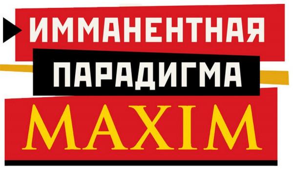 chto skryvayut prelesti maksim 1 Журнал Maxim   инструмент вовлечения девушек в занятие проституцией