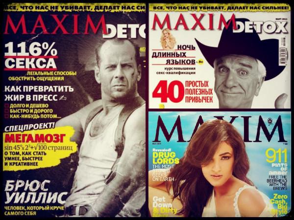 Что скрывают прелести «Maxim»?
