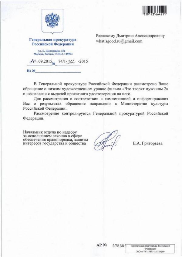 chto tvoryat muzhchiny 2 02 «Что творят мужчины! 2»: Возводим примитивизм в третью степень