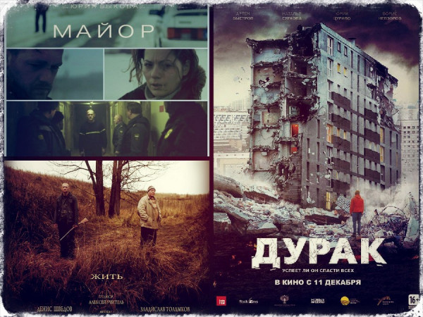 «Дурак» как квинтэссенция неверия в будущее России в творчестве Юрия Быкова