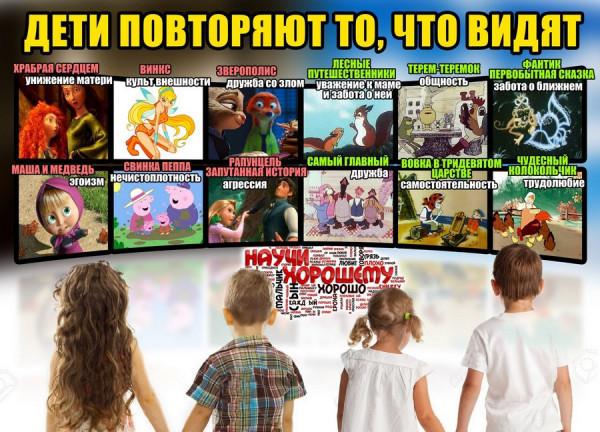 elektronnaya kniga chemu uchat populyarnyie multfilmyi 9 Электронная книга «Чему учат популярные мультфильмы»