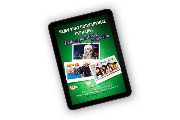 Электронная книга «Чему учат популярные сериалы»