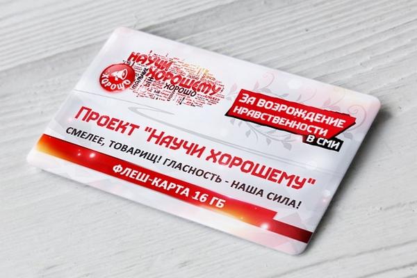 Флэшкарта 16 ГБ с видеообзорами проекта Научи хорошему