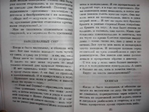 kto i zachem porochit zakon o zashhite detej ot negativnoj informacii 7  601x453 custom Как Lenta.ru пытается опорочить закон о защите детей от негативной информации