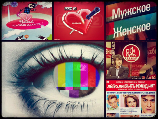 matvienko prizvala polozhit konec gryaznym semejnym istoriyam na rossijskom televidenii 1  Цели и задачи инфантилизации общества