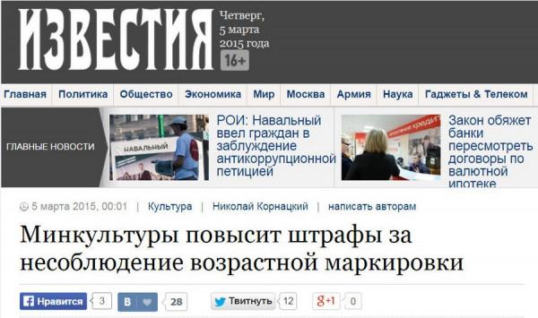 diversiya ot minkulta zakonoproekt ob otmene obyazatelnoj markirovki 2 Диверсия от Минкульта: Законопроект об отмене обязательной возрастной маркировки