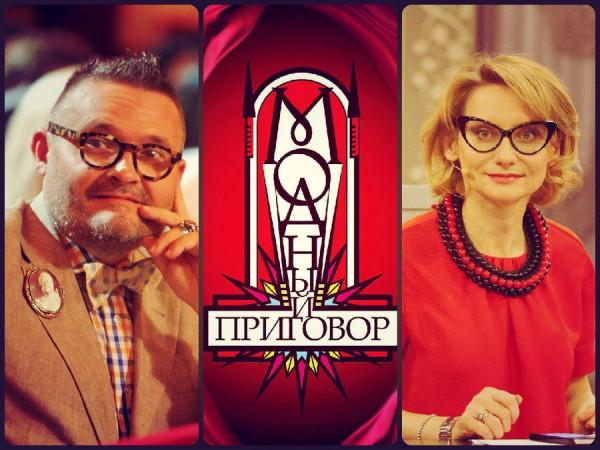 modnyj-prigovor-propaganda-kulta-vneshnosti-na-pervom-kanale-2