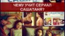 СашаТаня: Пропаганда под маской юмора