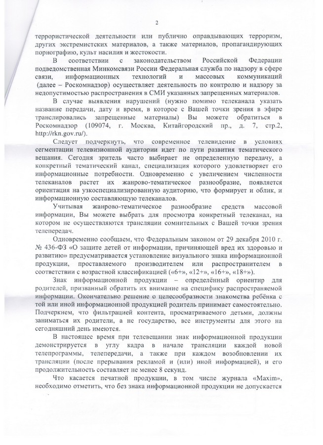 фdirektoru fsb telekanal tnt ugrozhaet nacionalnoj bezopasnosti rossii 1 Журнал Maxim   инструмент вовлечения девушек в занятие проституцией