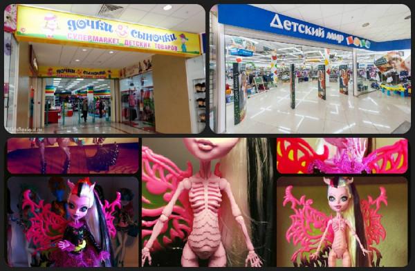 Ответ магазинов «Детский мир» и «Дочки-сыночки» на жалобу о продаже кукол Monster High