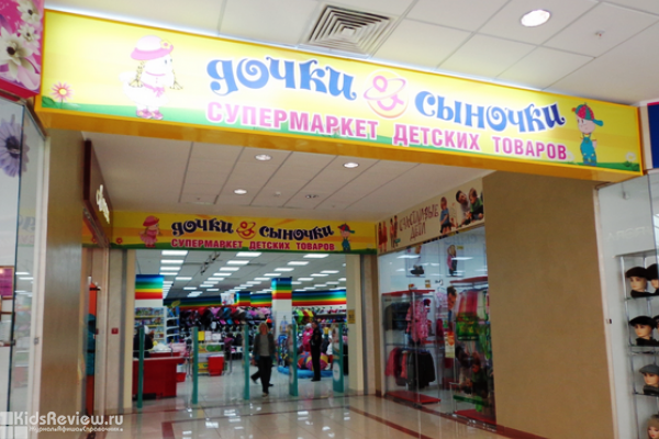 otvet magazinov detskij mir i dochki synochki na zhalobu o prodazhe kukol monster high6 Ответ магазинов «Детский мир» и «Дочки сыночки» на жалобу о продаже кукол Monster High