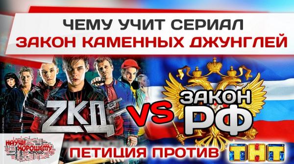 peticiya-privlech-k-ugolovnoj-otvetstvennosti-rukovodstvo-telekanala-tnt