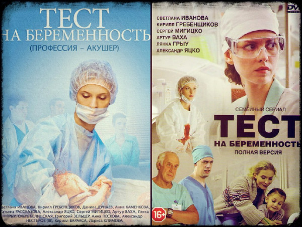 Сериалы про беременность