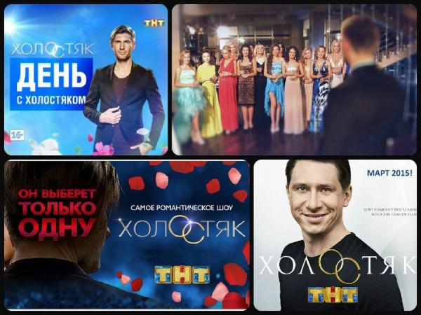 shou-xolostyak-propaganda-svobodnyx-otnoshenij-na-tnt
