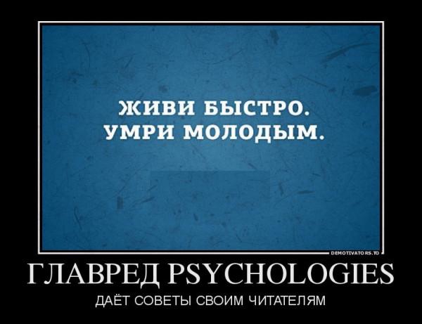 zhurnal psychologies psevdopsixologiya dlya shirokix mass 7 Журнал «Psychologies»: Псевдопсихология для широких масс