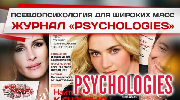 Журнал «Psychologies»: Псевдопсихология для широких масс