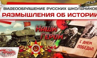 Видеообращение русских школьников: Размышления об истории