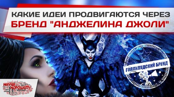 Какие идеи продвигаются через бренд «Анджелина Джоли»