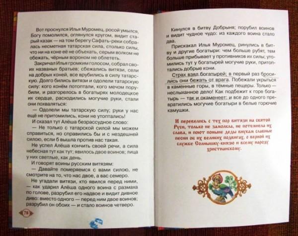 ostorozhno lozhnye byliny 3 600x475 custom Ложные былины о русских богатырях от издательства ЭКСМО