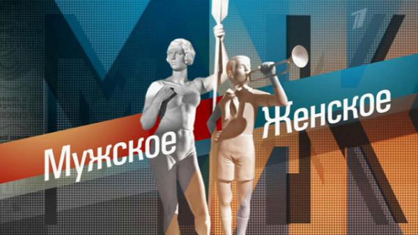 shou muzhskoezhenskoe sistemnaya rabota pervogo kanala 9 Шоу «Мужское/Женское»: Системная работа Первого канала