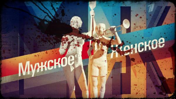 shou-muzhskoezhenskoe-sistemnaya-rabota-pervogo-kanala8