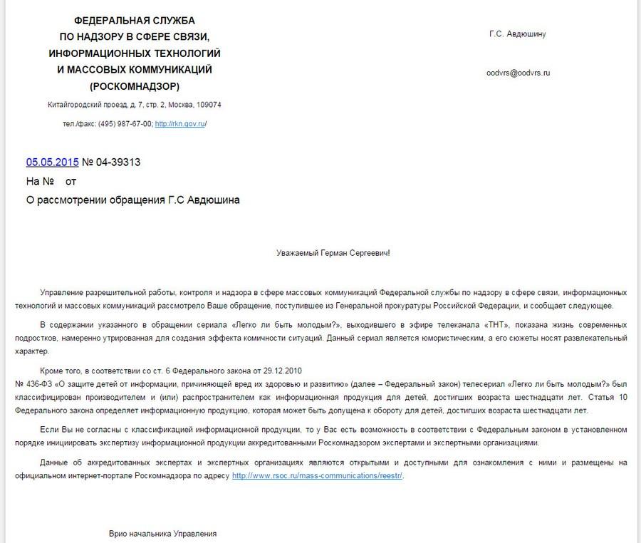 tolerantnyj roskomnadzor i serial tnt legko li byt molodym 2 Ответ Роскомнадзора на жалобу по сериалу «Легко ли быть молодым»