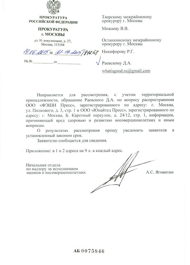 zayavlenie v generalnuyu prokuraturu po zhurnalu cosmopolitan 02 Заявление в Генеральную прокуратуру по журналу Cosmopolitan