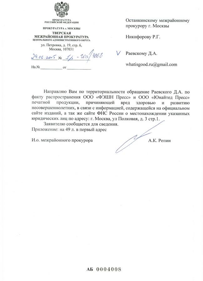 zayavlenie v generalnuyu prokuraturu po zhurnalu cosmopolitan 05 Заявление в Генеральную прокуратуру по журналу Cosmopolitan