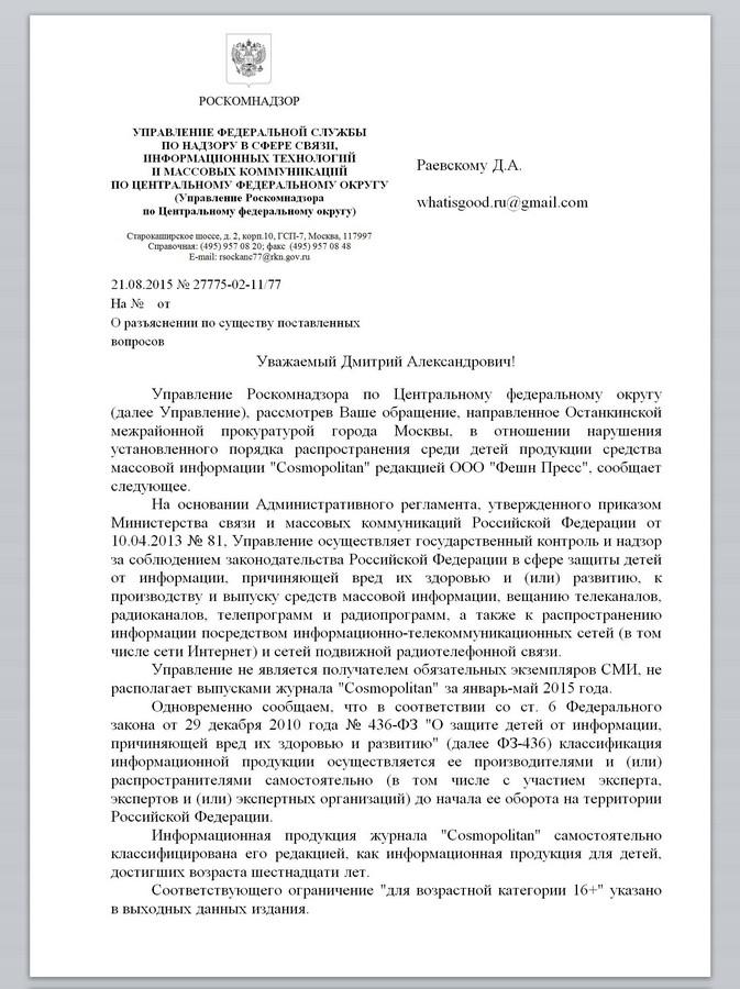 zayavlenie v generalnuyu prokuraturu po zhurnalu cosmopolitan 1 1 Заявление в Генеральную прокуратуру по журналу Cosmopolitan