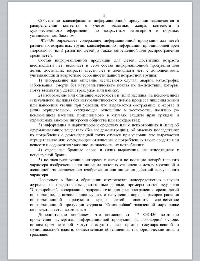 zayavlenie v generalnuyu prokuraturu po zhurnalu cosmopolitan 1 2 Заявление в Генеральную прокуратуру по журналу Cosmopolitan