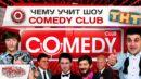 Чему учит шоу Comedy Club?