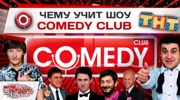chemu-uchit-shou-comedy-club