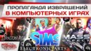 Пропаганда извращений в играх Mass Effect, Dragon Age и Sims