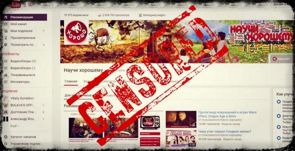 Канал «Научи хорошему» в YouTube заблокирован по жалобам ТНТ и СТС