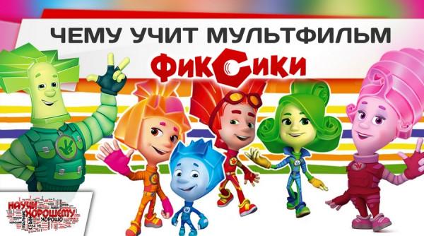 multfilm-fiksiki-malenkaya-shkola