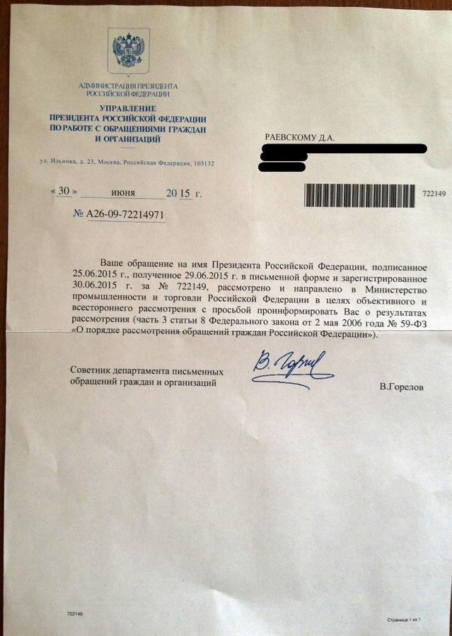 obrashhenie k chemezovu o vozvrate napisaniya brenda kamaz s latinicy na kirillicu 002 Язык как поле боя