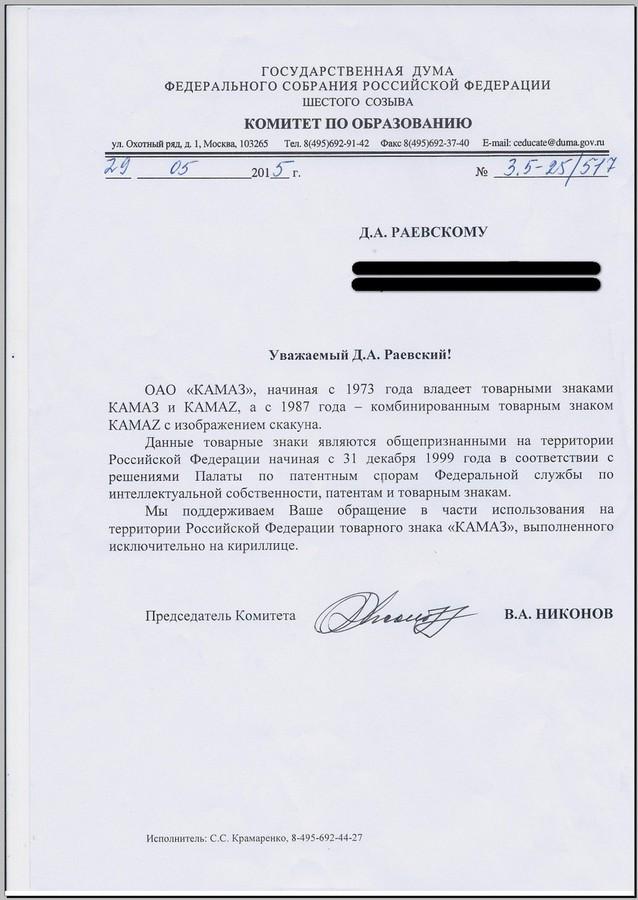 obrashhenie k chemezovu o vozvrate napisaniya brenda kamaz s latinicy na kirillicu Язык как поле боя