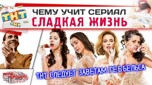 serial-sladkaya-zhizn-tnt-sleduet-zavetam-gebbelsa