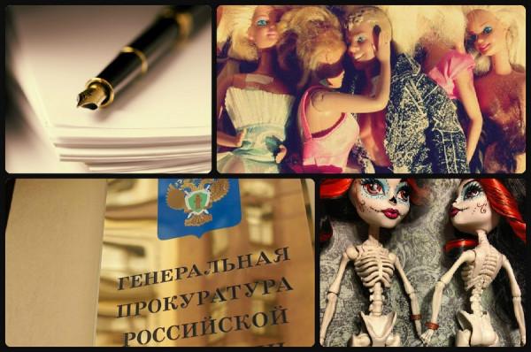 zayavleniya-v-generalnuyu-prokuraturu-o-negativnom-vliyanii-kukol-monster-high-i-barbie