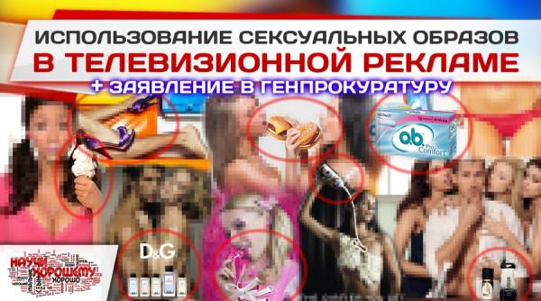 76_sex_v_reklame