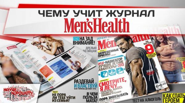 Mens-Health-01