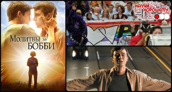 film-molitva-za-bobbi-kak-zastavit-zritelya-sochuvstvovat-izvrashhencam-001