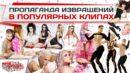 Пропаганда извращений в популярных музыкальных клипах