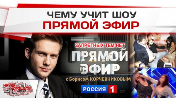 shou-pryamoj-efir-plyaski-na-kostyax