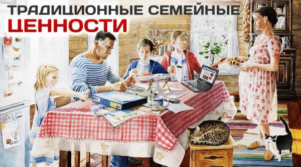 tradicionnye-semejnye-cennosti-chto-stoit-za-etim-ponyatiem-0005